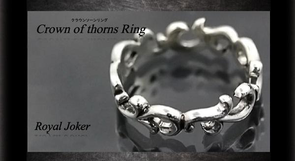 ロイヤルジョーカー クラウン ソーンCrown of thorns シルバー925 リング。ホワイトデーお返し彼女 社会人 大学生 高校生 アクセサリー 金額 おしゃれ 相場 お菓子 本命 ジュエリー ペアネックレス ネックレス ペンダント ペアリング 花束 指輪