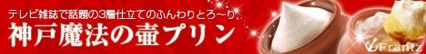 ホワイトデーお返し彼女お菓子スイーツおすすめ壺プリンの神戸フランツバナー